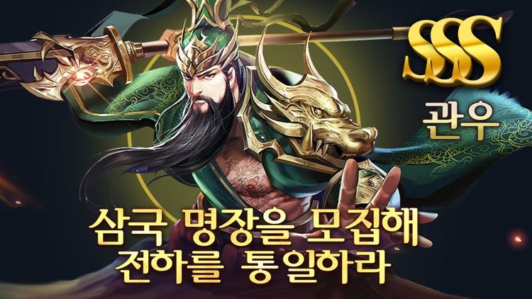 삼국군웅전 screenshot-0