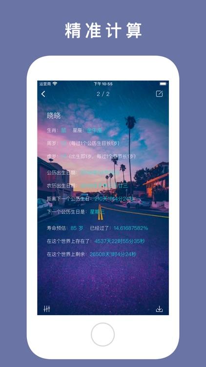 小组件 - 生辰年龄计算器 screenshot-4