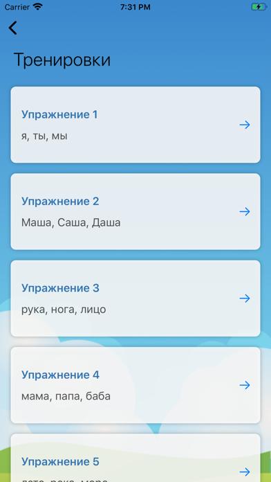 Тренажёр чтения по слогам screenshot 2