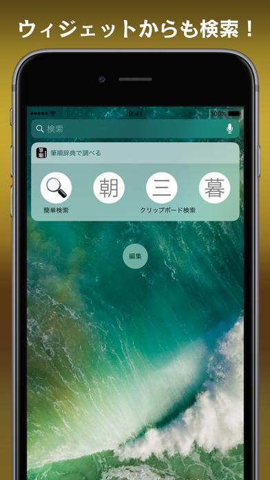 常用漢字筆順辞典 ScreenShot9