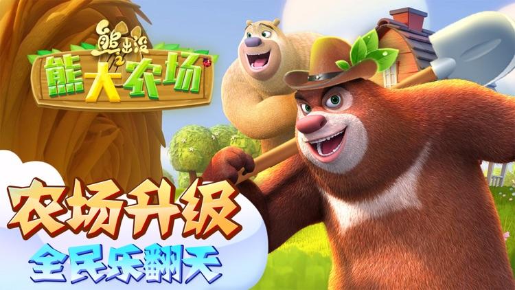 熊出没之熊大农场(官方正版)-模拟经营游戏 screenshot-0
