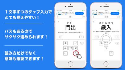 漢字検定4級〜8級 読みがなクイズのおすすめ画像2
