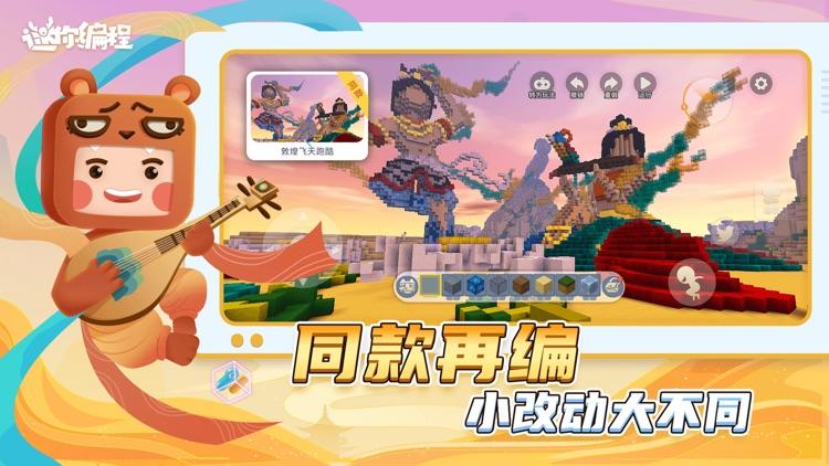 迷你编程 screenshot-3