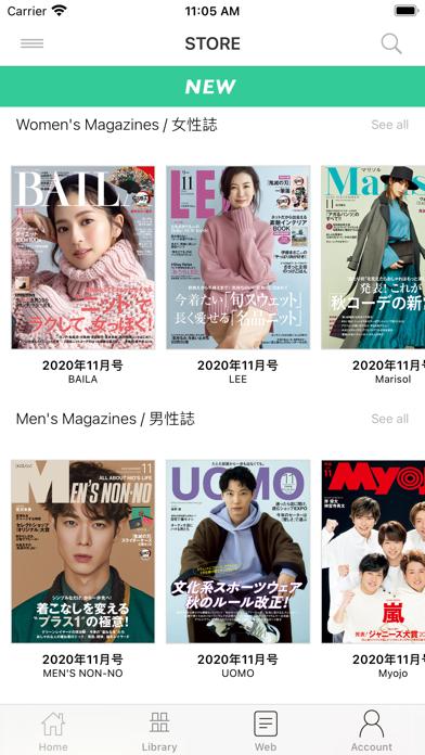Sマガ -集英社公式ファッションマガジンアプリのおすすめ画像1