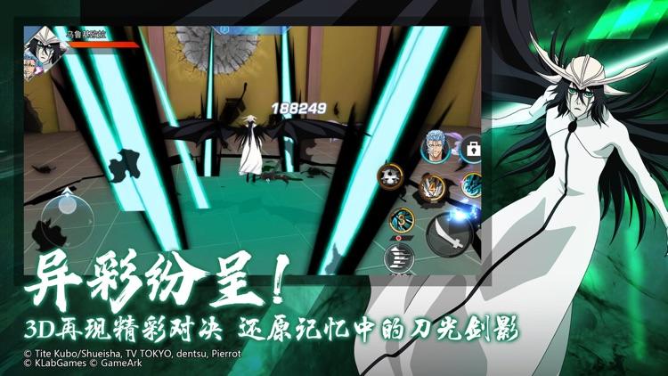 境・界-魂之觉醒:死神 screenshot-3