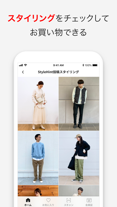 UNIQLOアプリ-ユニクロアプリ ScreenShot8
