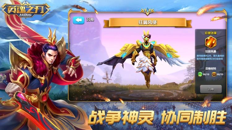 英魂之刃战略版 screenshot-4