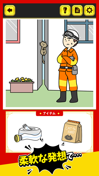 THE突破アプリ紹介画像2