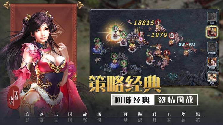 王者之师-经典三国策略型国战手游 screenshot-3