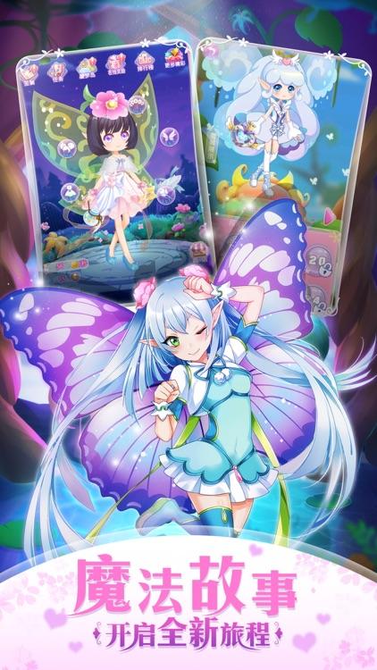 小花仙精灵之翼——美少女换装物语 screenshot-3