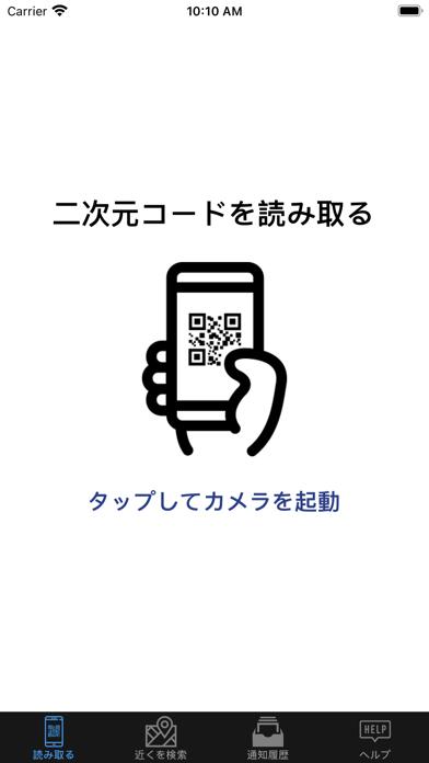 いばらきアマビエちゃんのスクリーンショット1