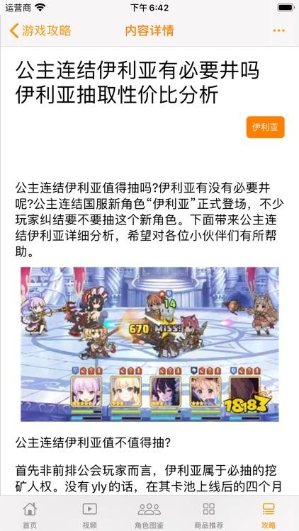 公主连结攻略盒子 for 公主连结手游 screenshot-8