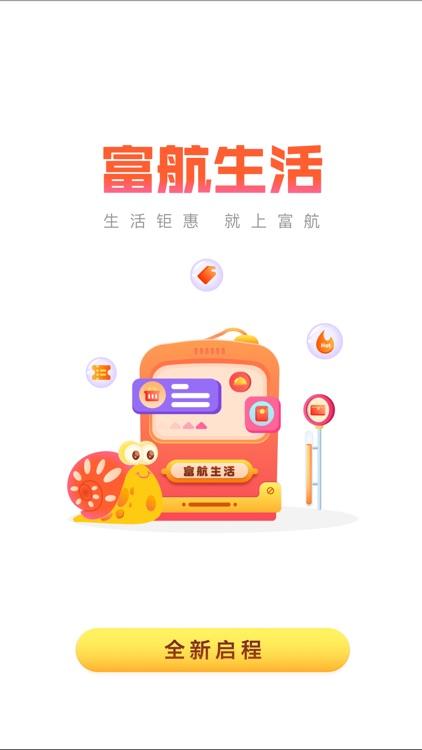 富航生活 screenshot-0