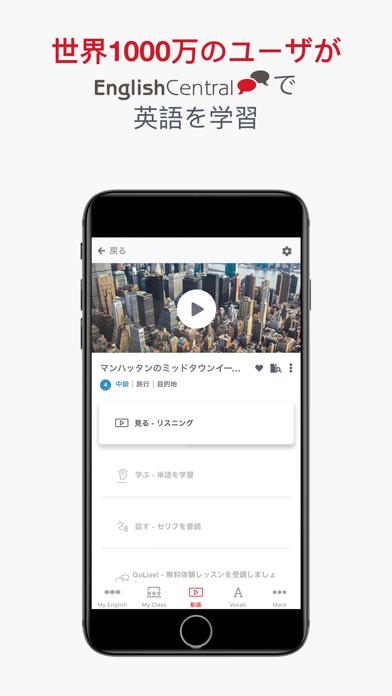 EnglishCentral - 英語学習アプリのおすすめ画像1