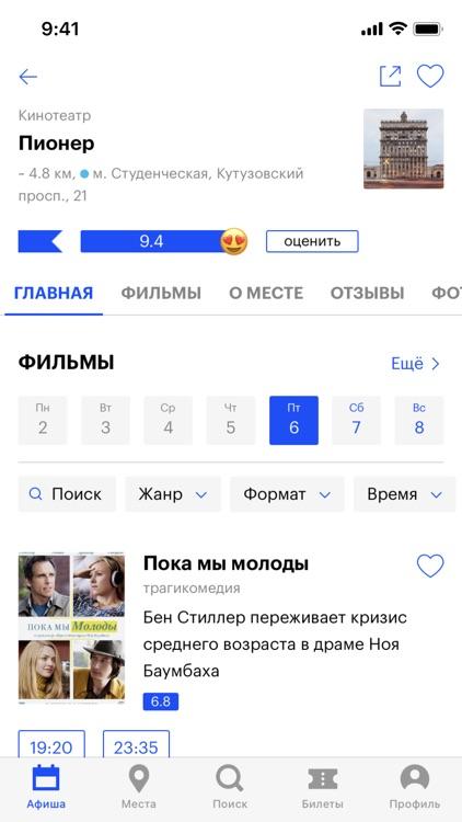 Афиша screenshot-7