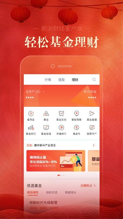 新浪财经-专业财经新闻热点资讯 screenshot-4