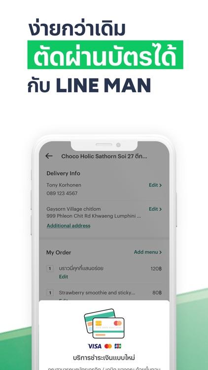 LINE MAN: Taxi, Food, Postal screenshot-5