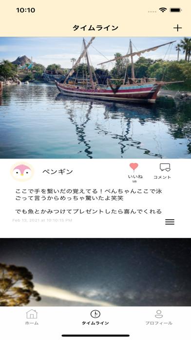 Lovuin screenshot 6