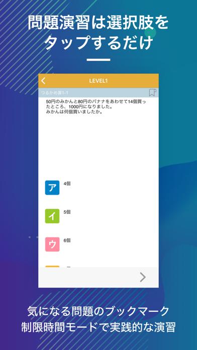 SPI非言語 スキマ時間で合格率アップ!のスクリーンショット4
