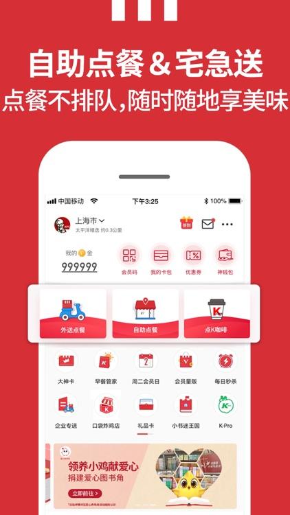 肯德基KFC(官方版)-宅急送外卖无接触配送 screenshot-3