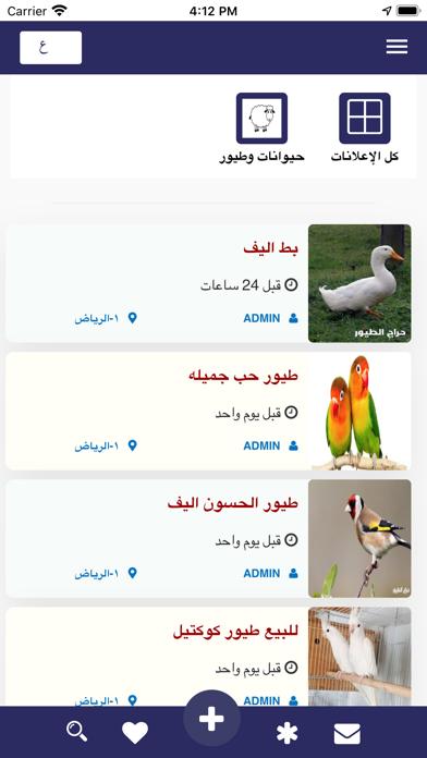 تطبيق حراج الطيورلقطة شاشة1