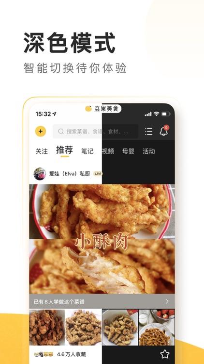 豆果美食-菜谱食谱视频菜谱大全 screenshot-5