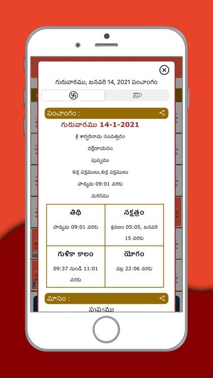 Telugu Calendar 2021 screenshot-6