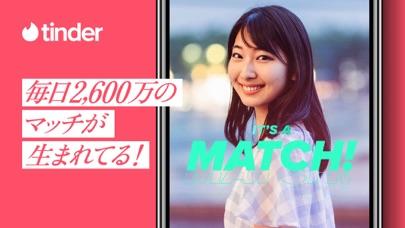 Tinder-マッチングアプリはティンダー 出会い・友達探し ScreenShot2