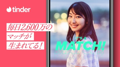 Tinder-マッチングアプリはティンダー 出会い・友達探し紹介画像3