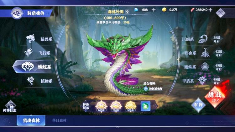 斗罗大陆:魂师对决 screenshot-6