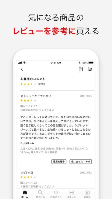 UNIQLOアプリ-ユニクロアプリのスクリーンショット8