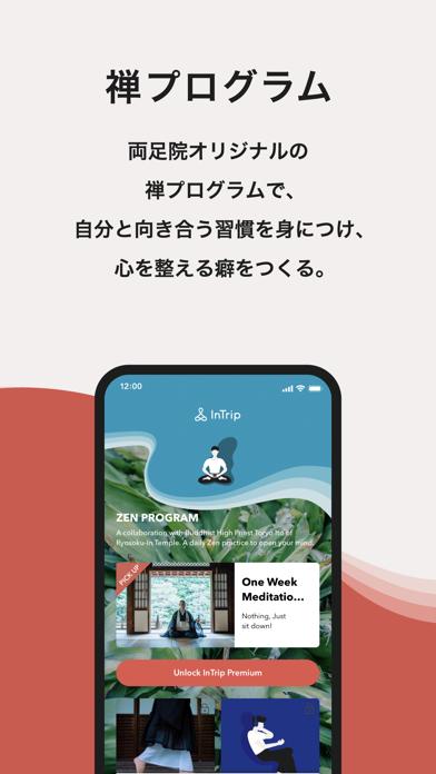 InTrip(禅・瞑想音楽アプリ)のおすすめ画像4