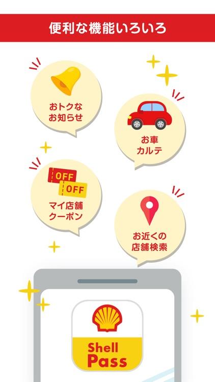 Shell Pass - ガソリン代がお得に! screenshot-4