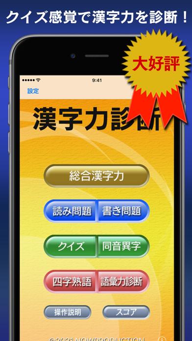 漢字力診断 ScreenShot0