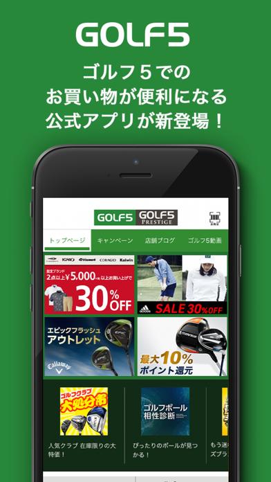 ゴルフ5 - 日本最大級のGOLF用品専門ショップのおすすめ画像1