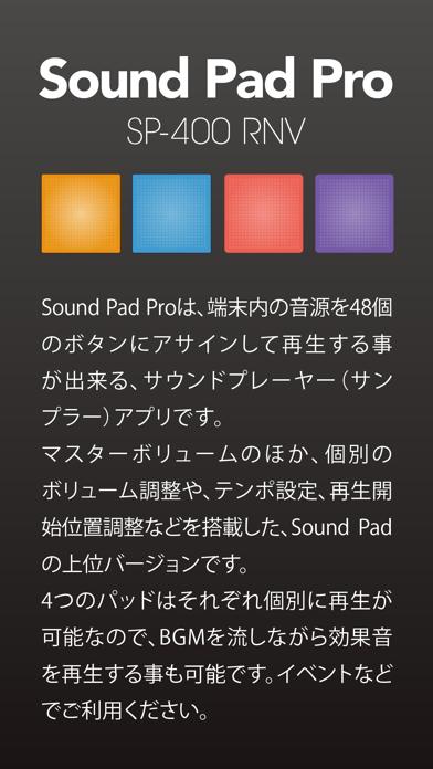 SoundPad Proのおすすめ画像1