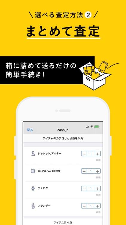 買取りアプリ-CASH(キャッシュ) screenshot-3