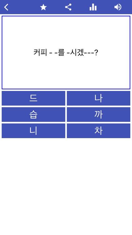 Hosy - Learn Korean screenshot-9