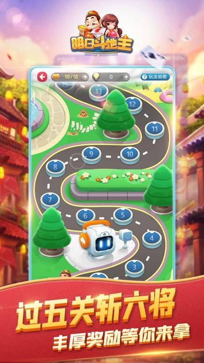 明日斗地主-欢乐真人斗地主棋牌游戏 screenshot-3