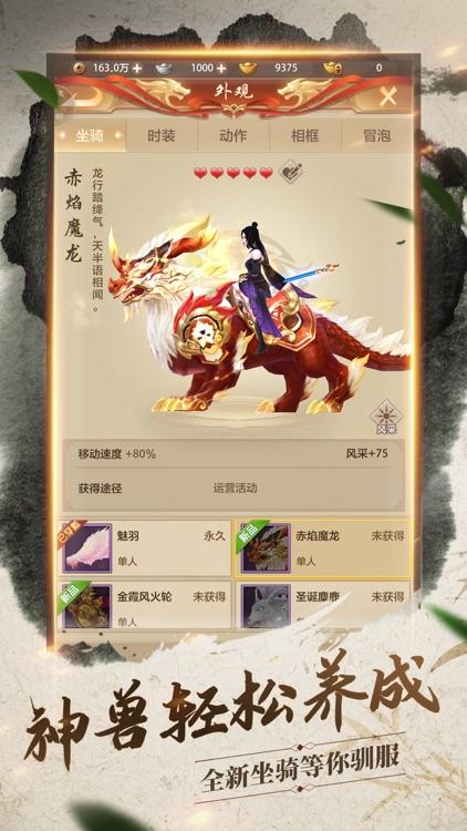 天龙八部荣耀版-江湖豪侠演绎仙侠情缘 screenshot-5