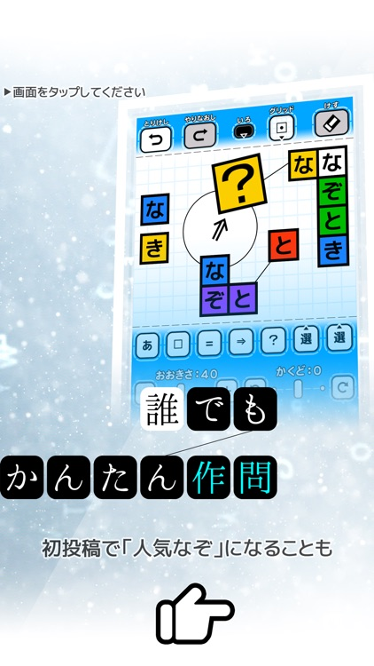 みんなの謎解き【みんなでなぞときのじかん:東大王】 screenshot-3