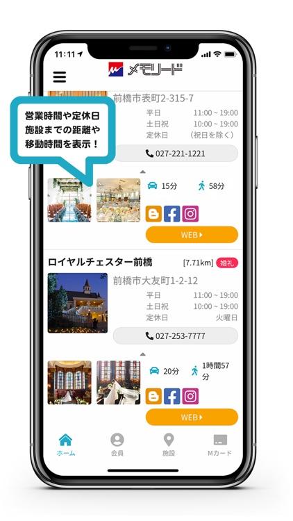 メモリードアプリ screenshot-3