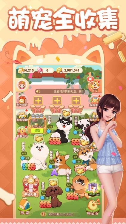家居改造王 screenshot-4