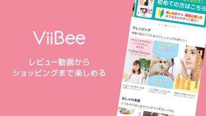 定番アプリのViiBee(ビービー)