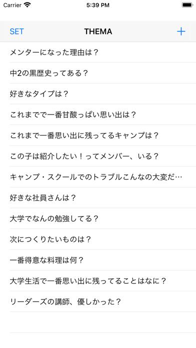 トークテーマシャッフラー紹介画像1