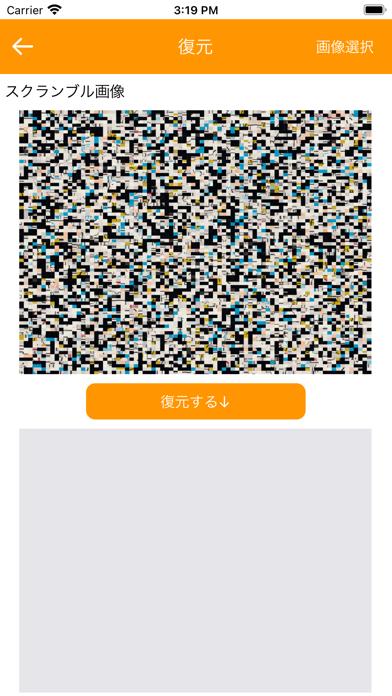 プラプロ - 証明書画像スクランブル紹介画像7