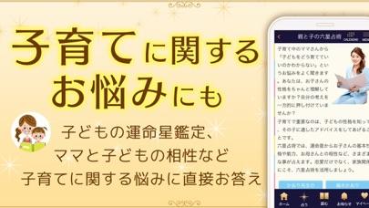 六星占術公式 細木数子・細木かおりの占いアプリのおすすめ画像6