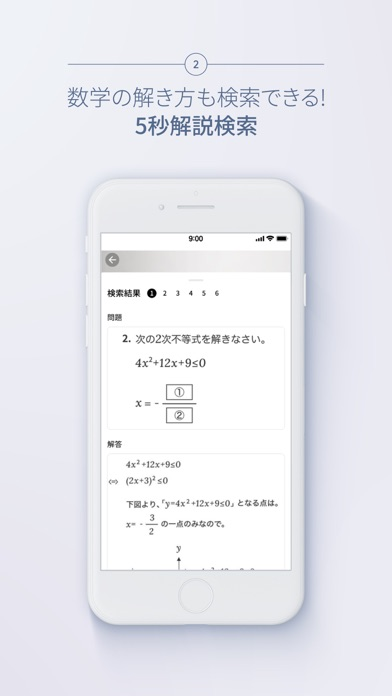 数学検索アプリ-クァンダ Qandaのおすすめ画像3