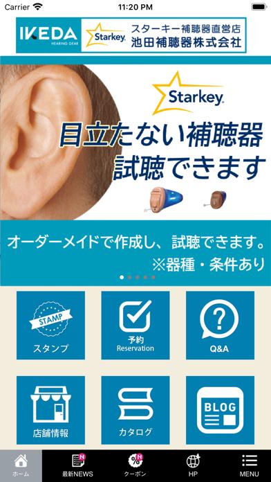 池田補聴器メンバーアプリ紹介画像1