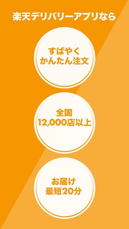楽天デリバリー 楽天の出前・宅配注文アプリ screenshot-5